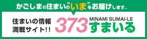 373スマイル