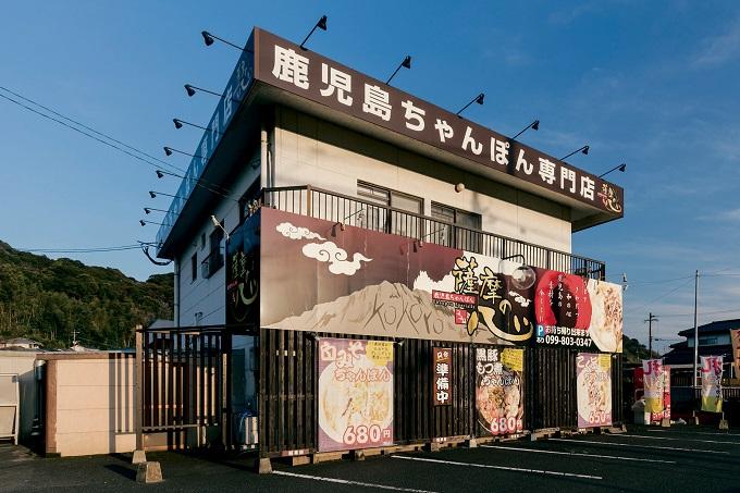 鹿児島ちゃんぽん薩摩の心