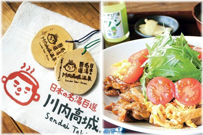 見どころ・味どころがたくさん。薩摩川内おすすめスポット