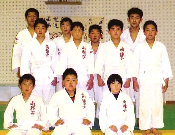南種子柔道スポーツ少年団