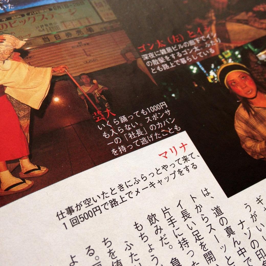 週刊朝日「歌舞伎町人物帖」より(この日は、ワールドカップで大盛り上がりの歌舞伎町)