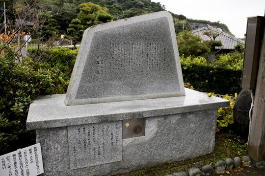 おふくろさん歌碑(薩摩川内観光物産ガイド「こころ」より)