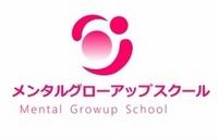 心理カウンセラー(メンタルグローアップスクール所属)