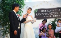 古い記事: 結婚式を通して、人と人との絆があふれる鹿児島にしたい…