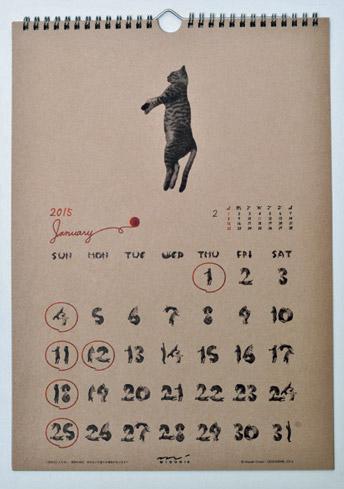 「ねこ文字」カレンダー