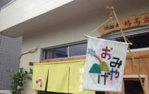 古い記事: 屋久島、旅のツボ | 椿商店/からだに優しい島土産を手に入れ
