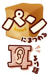 パンにまつわる耳より話ロゴ
