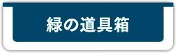 緑の道具箱ロゴ