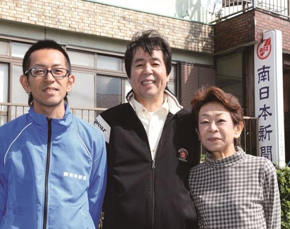 山下明男所長(中央)と家族