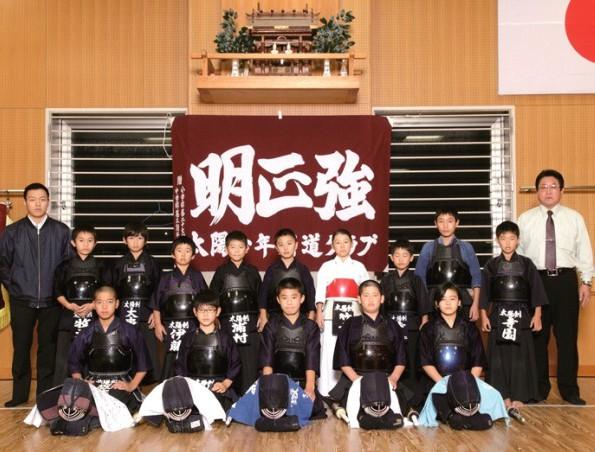太陽少年剣道クラブ