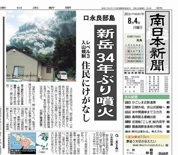 南日本新聞2014年8月4日付朝刊一面