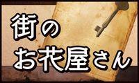 01街のお花屋さん_ロゴresize