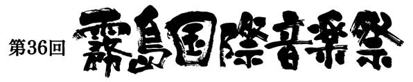 霧島国際音楽祭ロゴver2