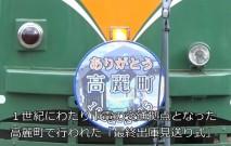 古い記事: 鹿児島市電「最終出庫見送り式」。高麗町の旧交通局にて【動画】