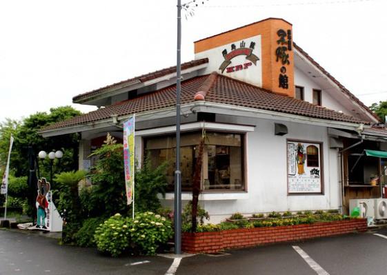 国分方面から霧島に向かう途中にある産直レストラン「黒豚の館」