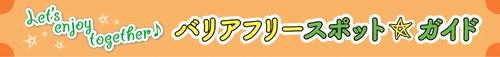 バリアフリー長形ロゴ_webpagein