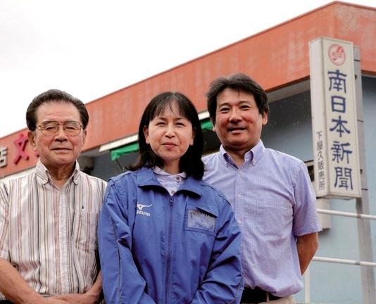 泊伝一郎所長(右)と家族