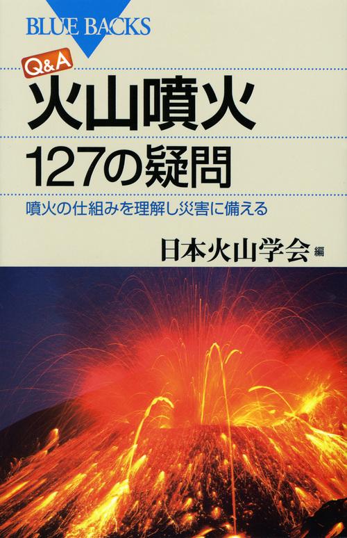 Q&A火山噴火127の疑問