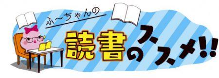 ふ~ちゃんの『読書のススメ!!』