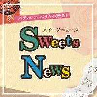 WEBスイーツニュース題字200