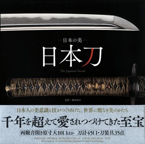 【web】日本刀