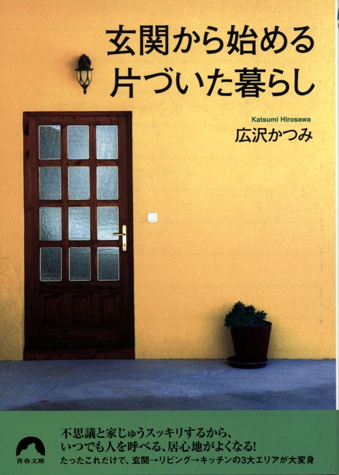 玄関から片付け001_2