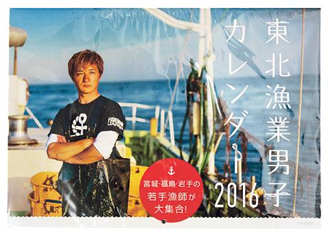 東北漁業男子カレンダー2016
