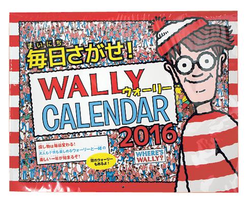 毎日さがせ! ウォーリーカレンダー2016