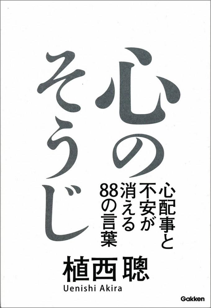心のそうじ(学研プラス)