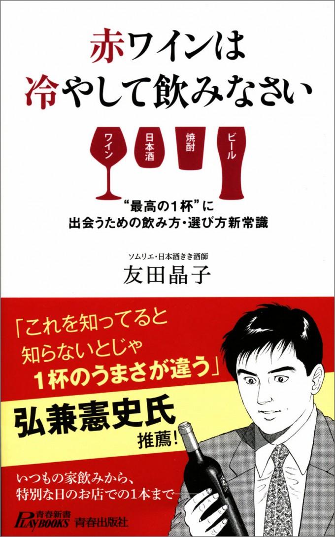 赤ワインは冷やして飲みなさい(青春出版社)