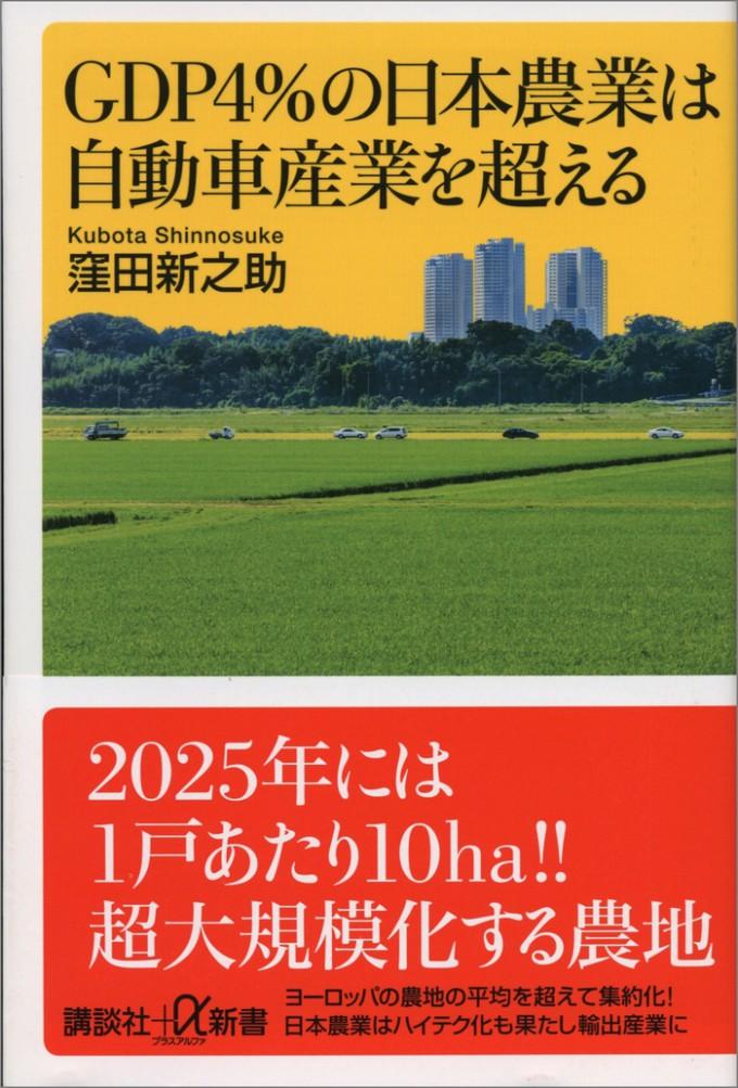 GDP4%の日本農業は自動車産業を超える(講談社)