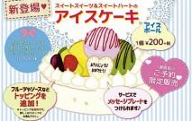 古い記事: ケーキ屋としてはアイスケーキも作りたいのだ   スイーツニュ