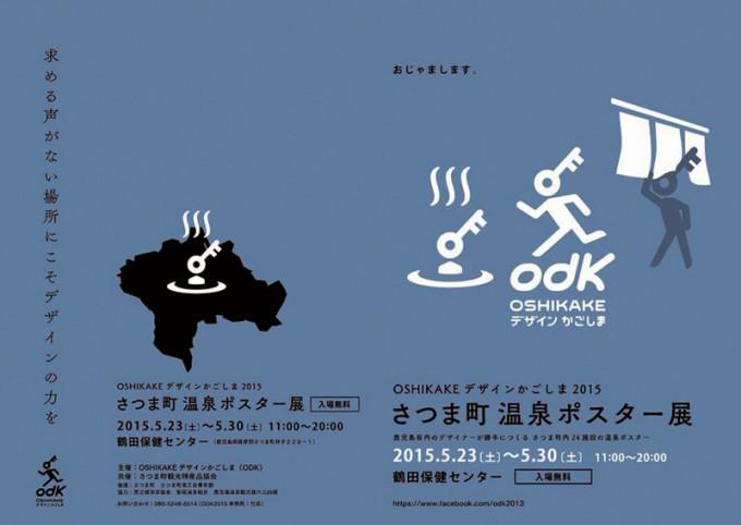 「おしかけデザインかごしま in 宮之城温泉」ポスター