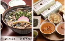古い記事: 志布志市有明町のグルメ&スポット情報