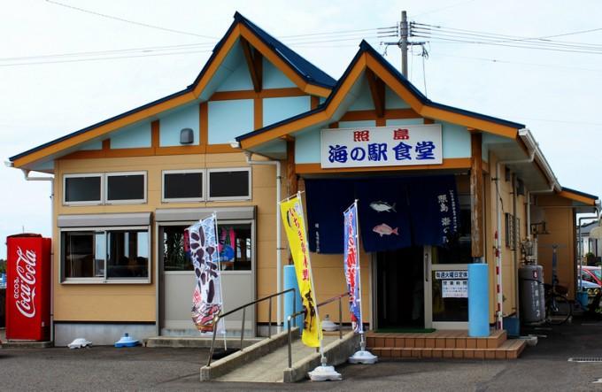 照島海の駅食堂