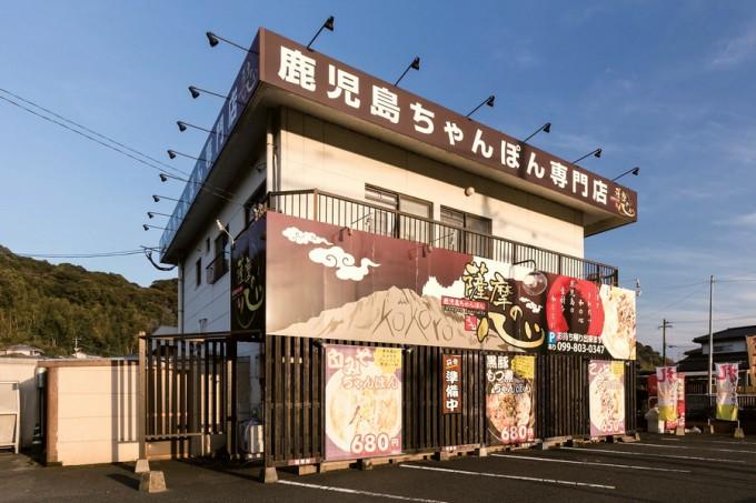 「鹿児島ちゃんぽん専門店」と銘打った外観