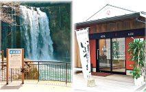 古い記事: 神川大滝公園   御菓子司 鳥越屋/鹿児島バリアフリースポッ