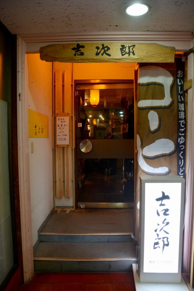 居酒屋 吉次郎の入り口