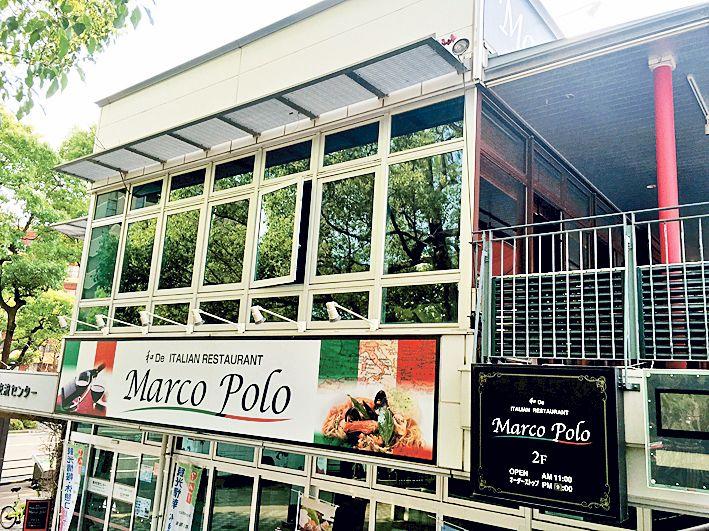 和De イタリアンレストラン マルコポーロ