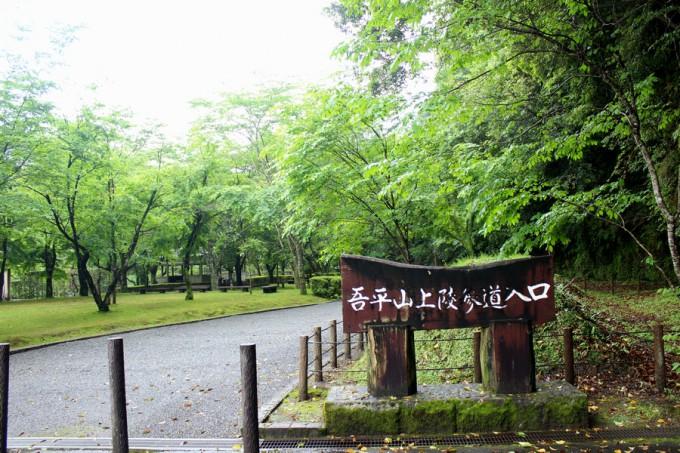 吾平山上陵参道入口