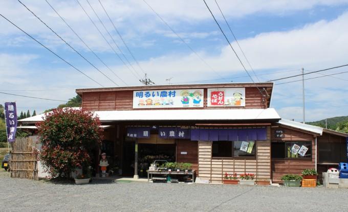 地元産の農産物を直売する明るい農村