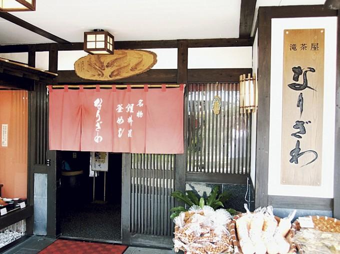 曽木の滝 和風レストラン「なりざわ」