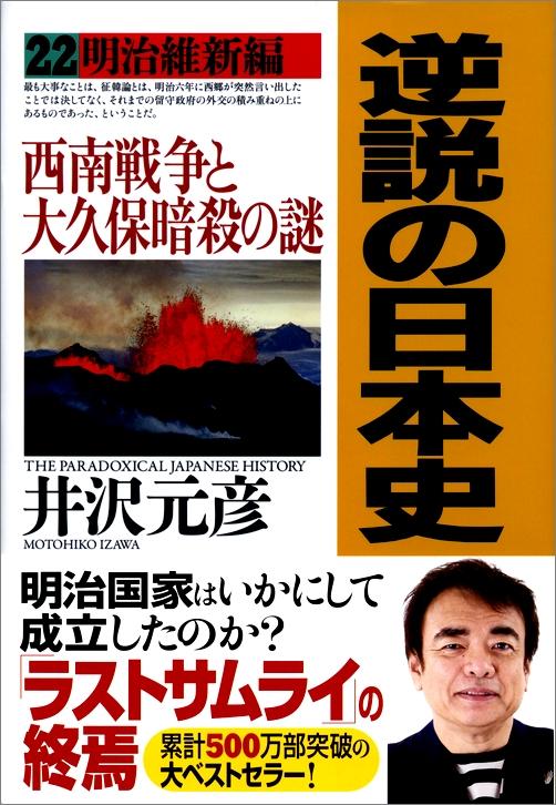 逆説の日本史22 明治維新編