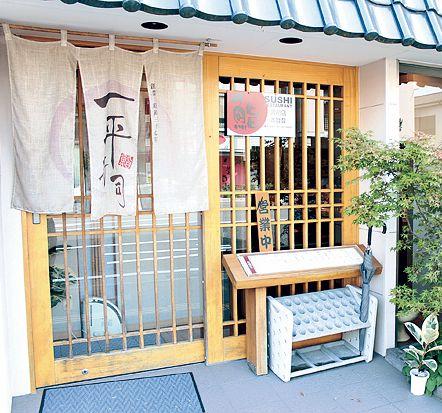 一平寿司本店