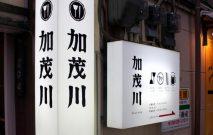 古い記事: 加茂川 | 鶏ガラを煮込んだダシを使うお好み焼きは伝統の味