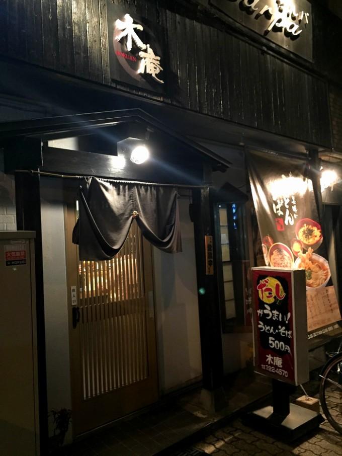 木庵の入り口