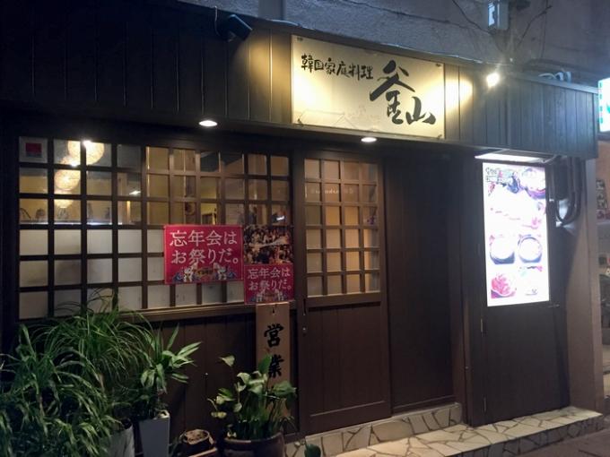 韓国家庭料理 釜山の入り口