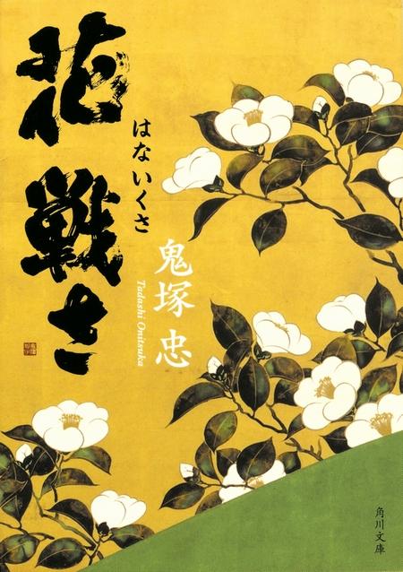 鬼塚 忠 著/『花戦さ』