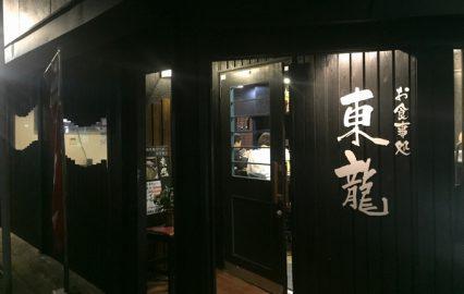 古い記事: 東龍 | 加治屋町の住宅街で店主の軽妙なトークに時を忘れた夜