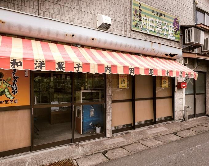 内田菓子店